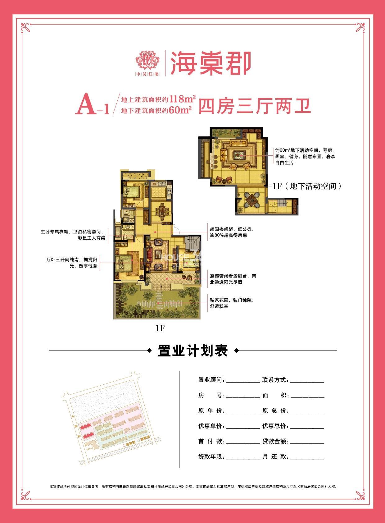 海棠郡A-1户型四房三厅两卫118+60平米