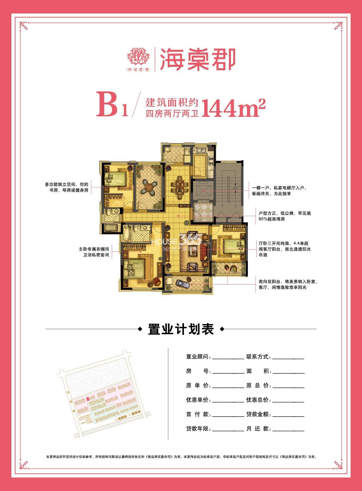 海棠郡B1户型四房两厅两卫144平米