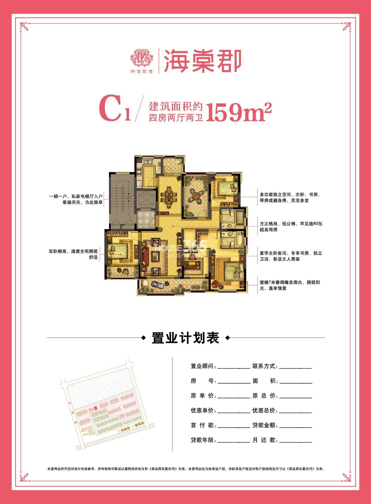 海棠郡C1户型四房两厅两卫159平米