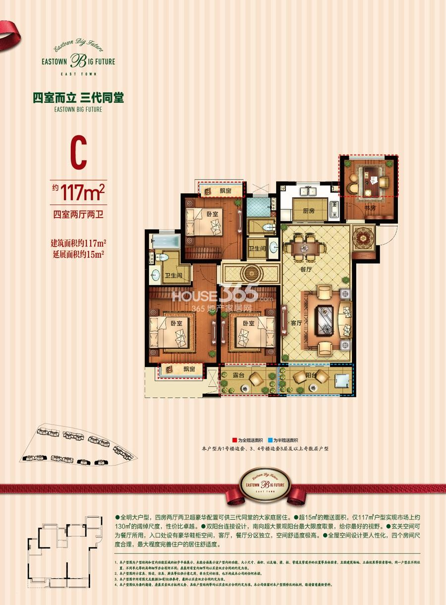 朗诗未来街区东园1号楼边套,3、4号楼边套3层及以上奇数层C户型117㎡