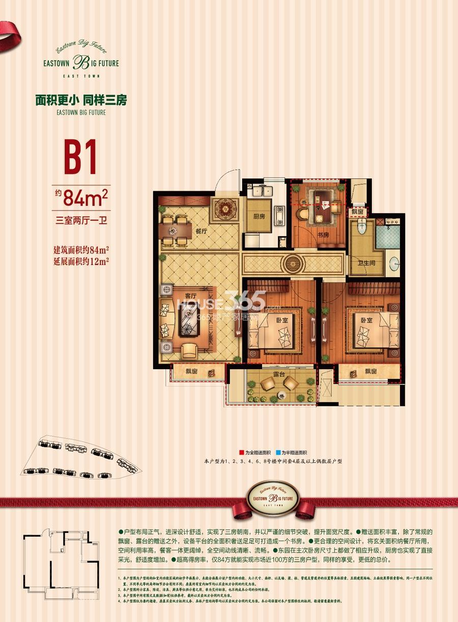 朗诗未来街区东园1—4、6、8号楼中间套4层及以上偶数层B1户型84㎡