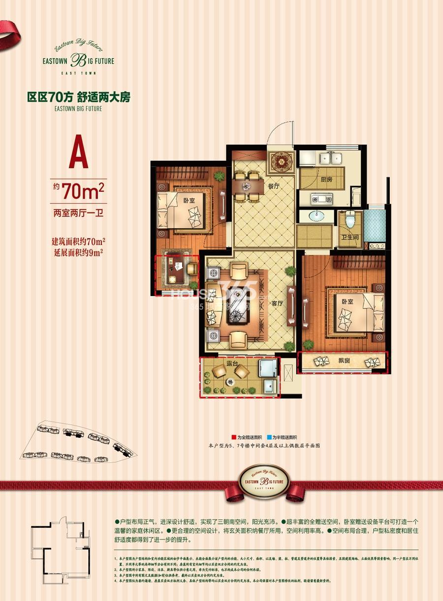 朗诗未来街区东园5、7号楼中间套4层及以上偶数层A户型70㎡