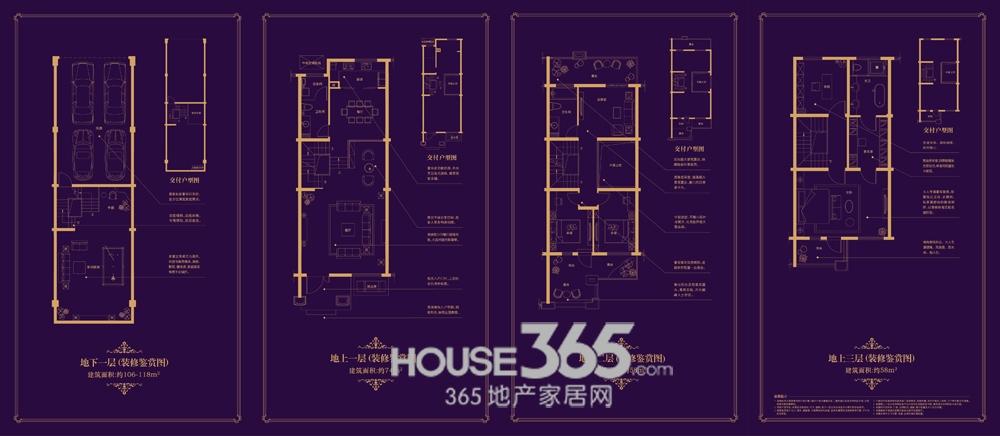 中海滨湖公馆别墅r2户型地下一层与地上一,二,三层图