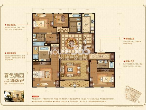 泰和之春-春色满园-4房2厅4卫-约262平