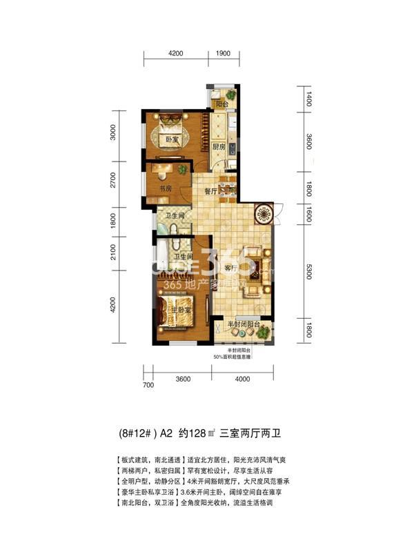 A2户型128平三室两厅两卫