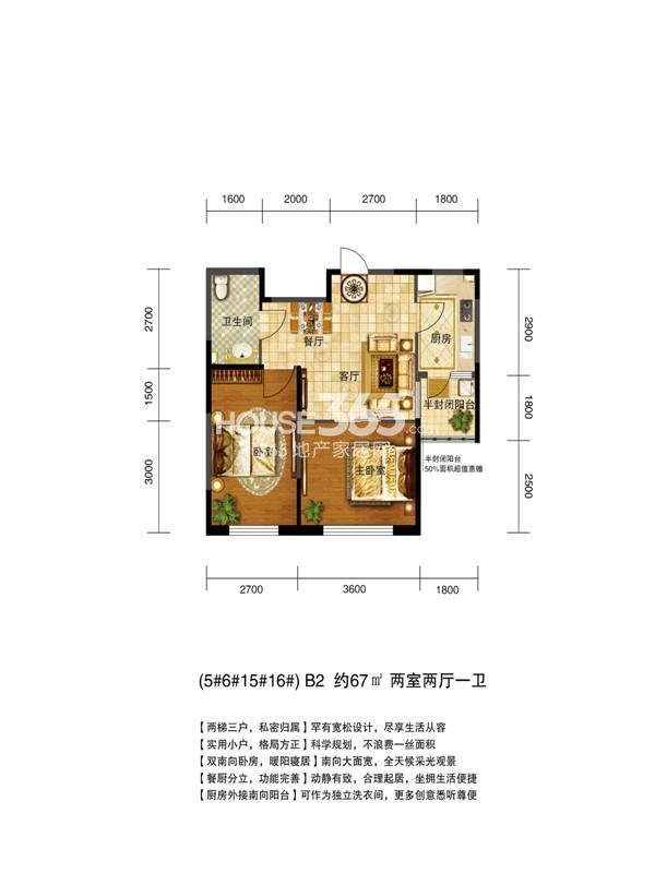 B2户型67平两室两厅一卫