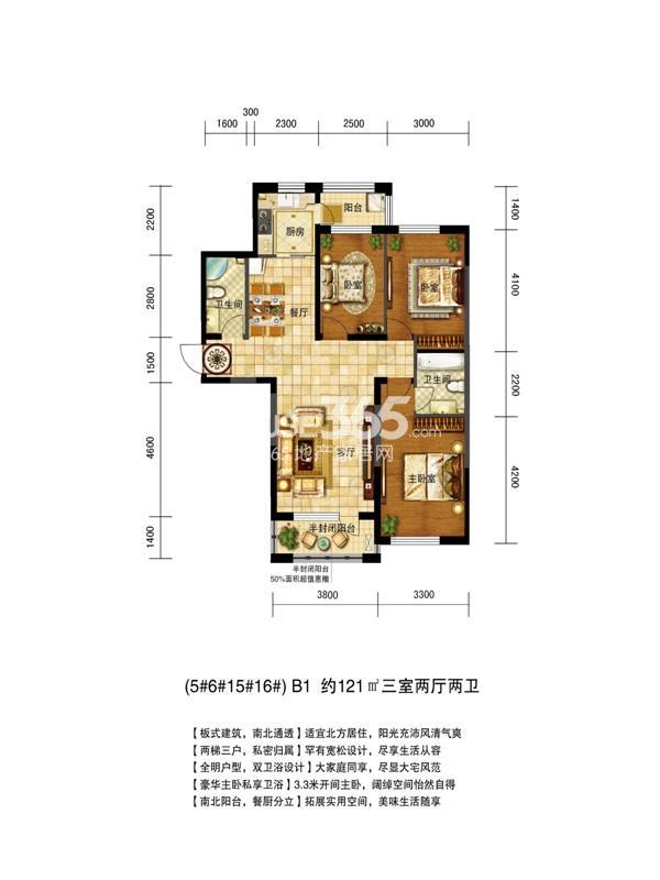 B1户型121平三室两厅两卫