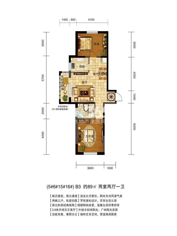 五矿弘园B3户型89平两室两厅一卫户型图