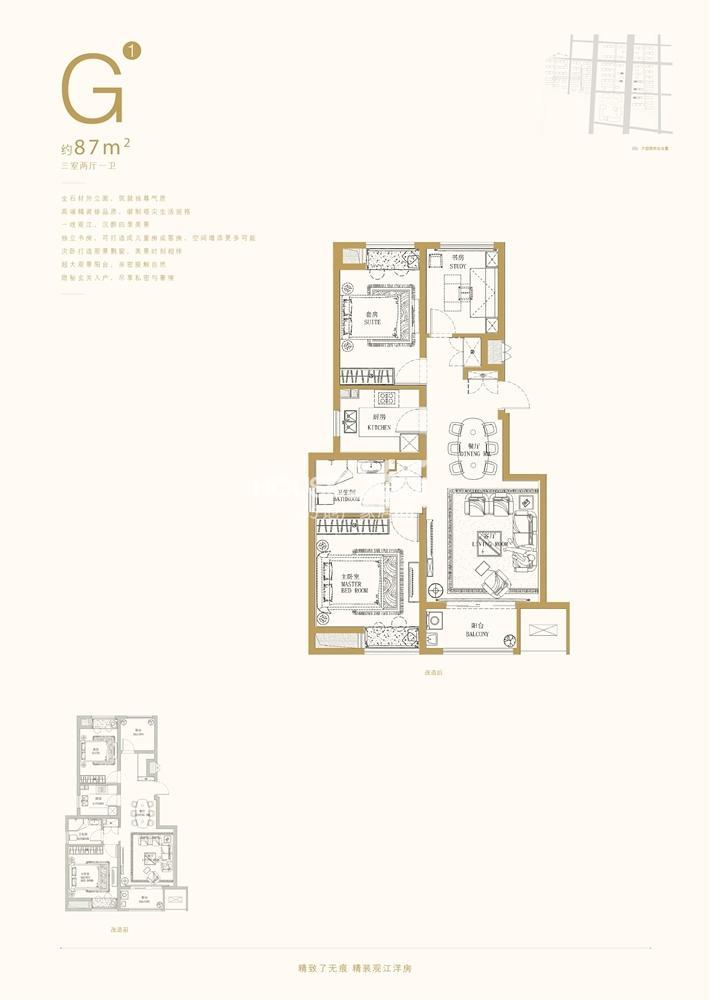 升龙公园道观江洋房G1户型 87平方米