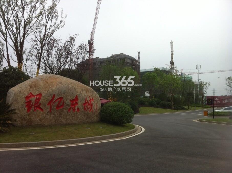 银亿东城入口处实景图(6.15)