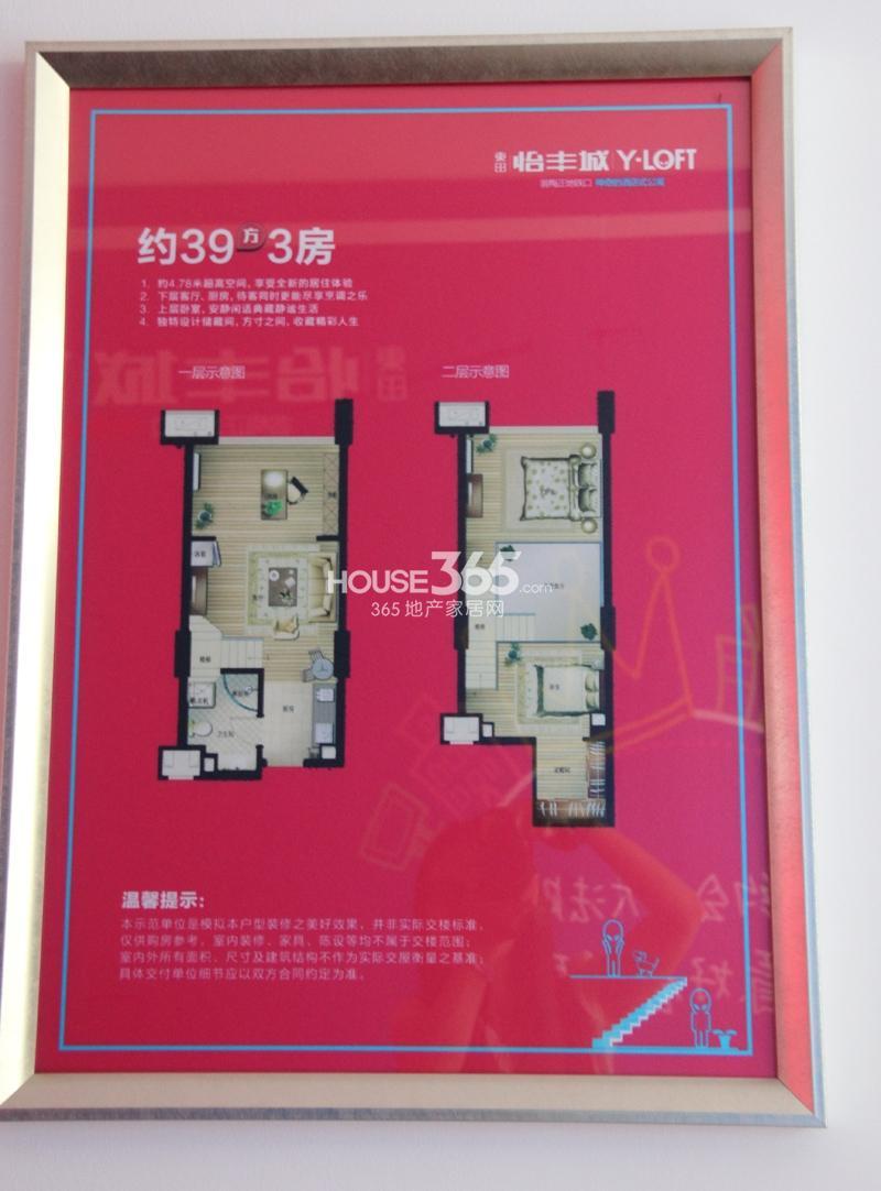 东田怡丰城39方户型三室一厅一厨一卫户型图