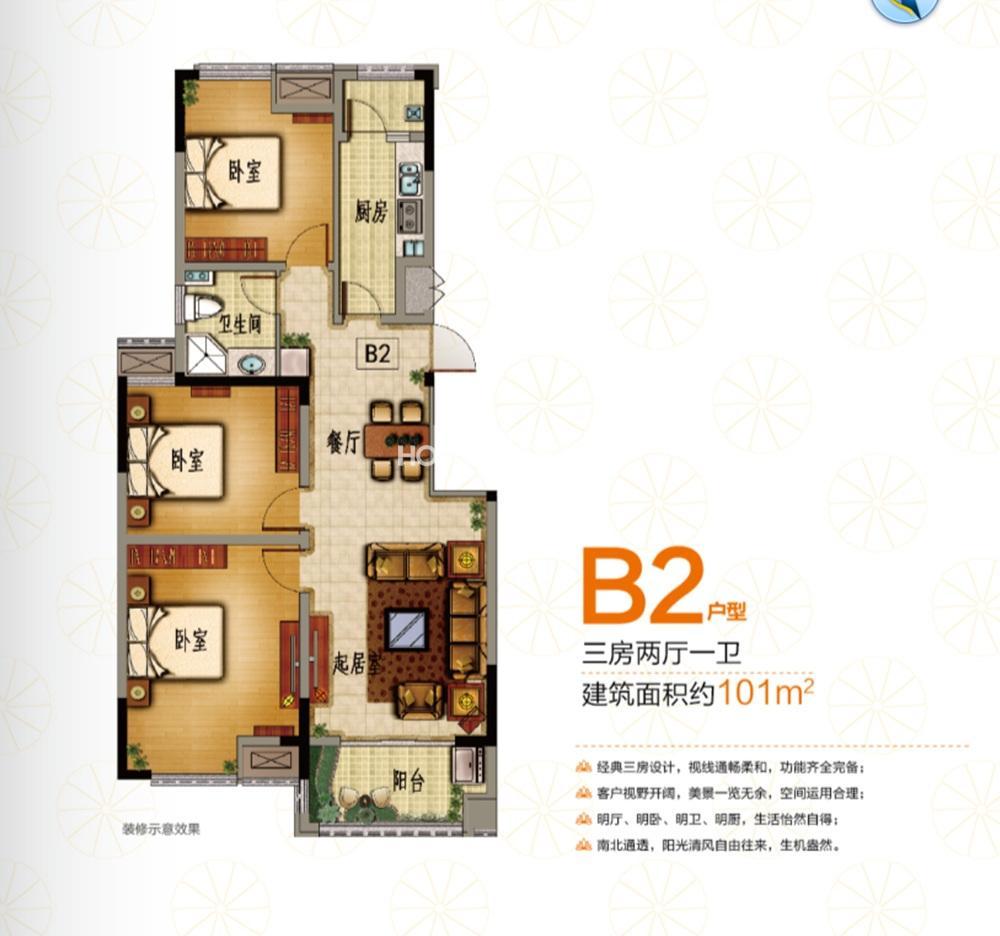 创维乐活城二期B2户型101㎡(7.22)