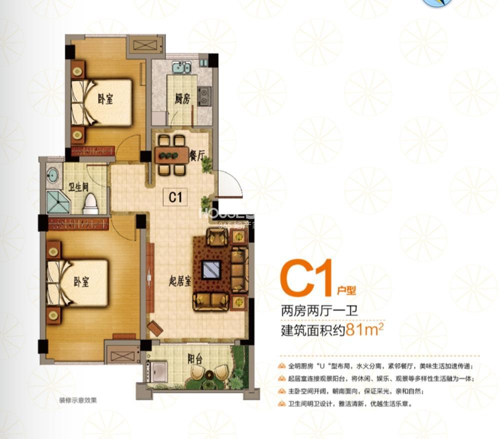 创维乐活城二期C1户型81㎡(7.22)