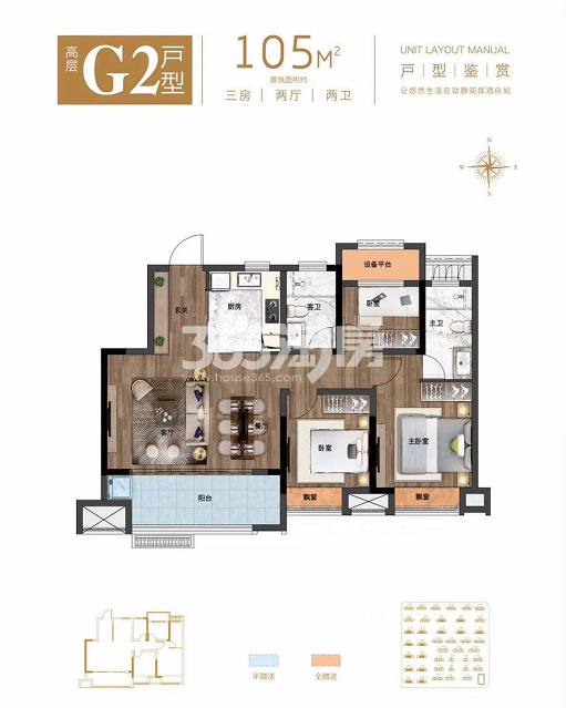 安庆绿地新里城高层G2户型105㎡户型图