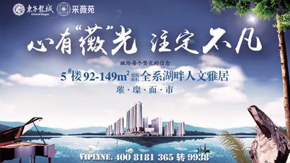 东方龙城采薇苑