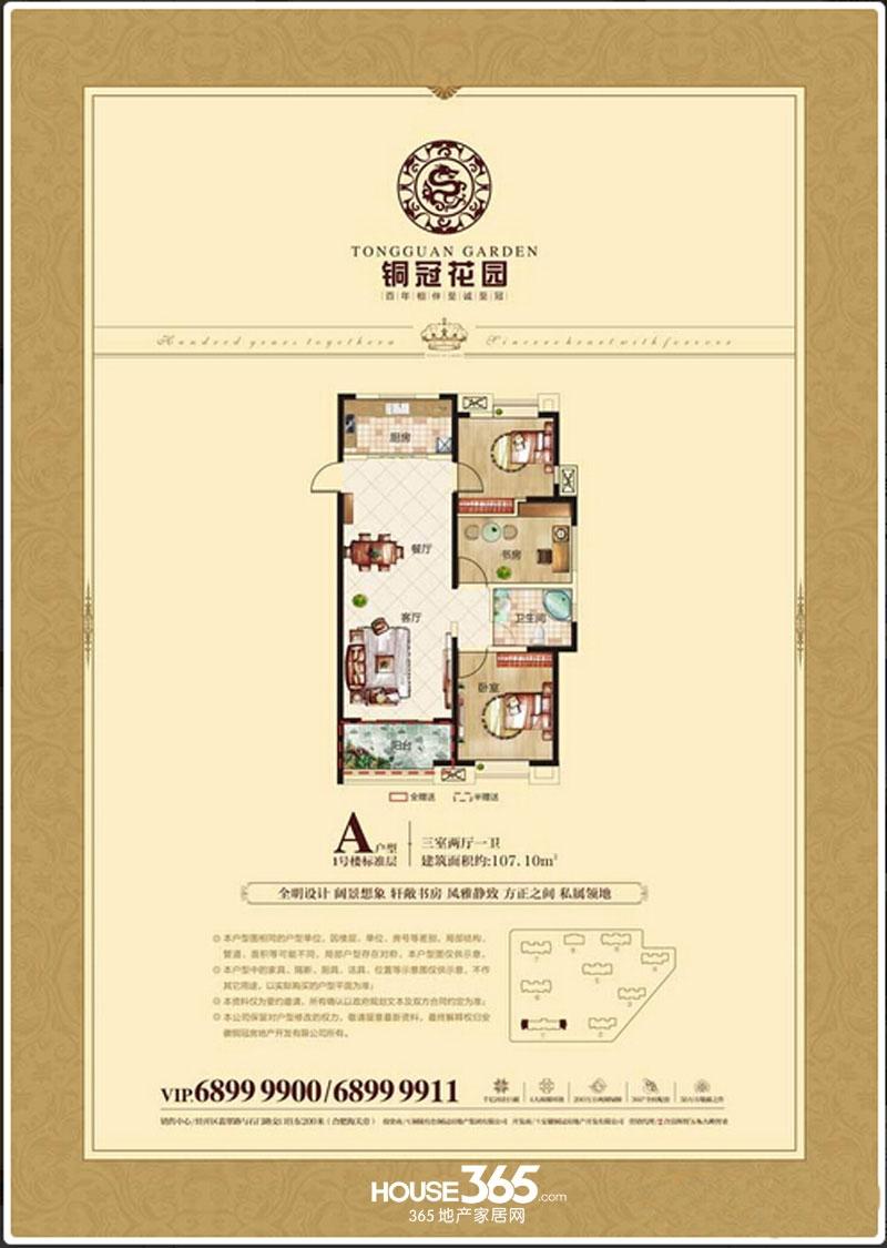 铜冠花园1#A户型标准层(107.10平米)