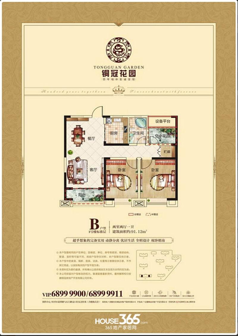 铜冠花园1#B户型标准层(91.12平米)