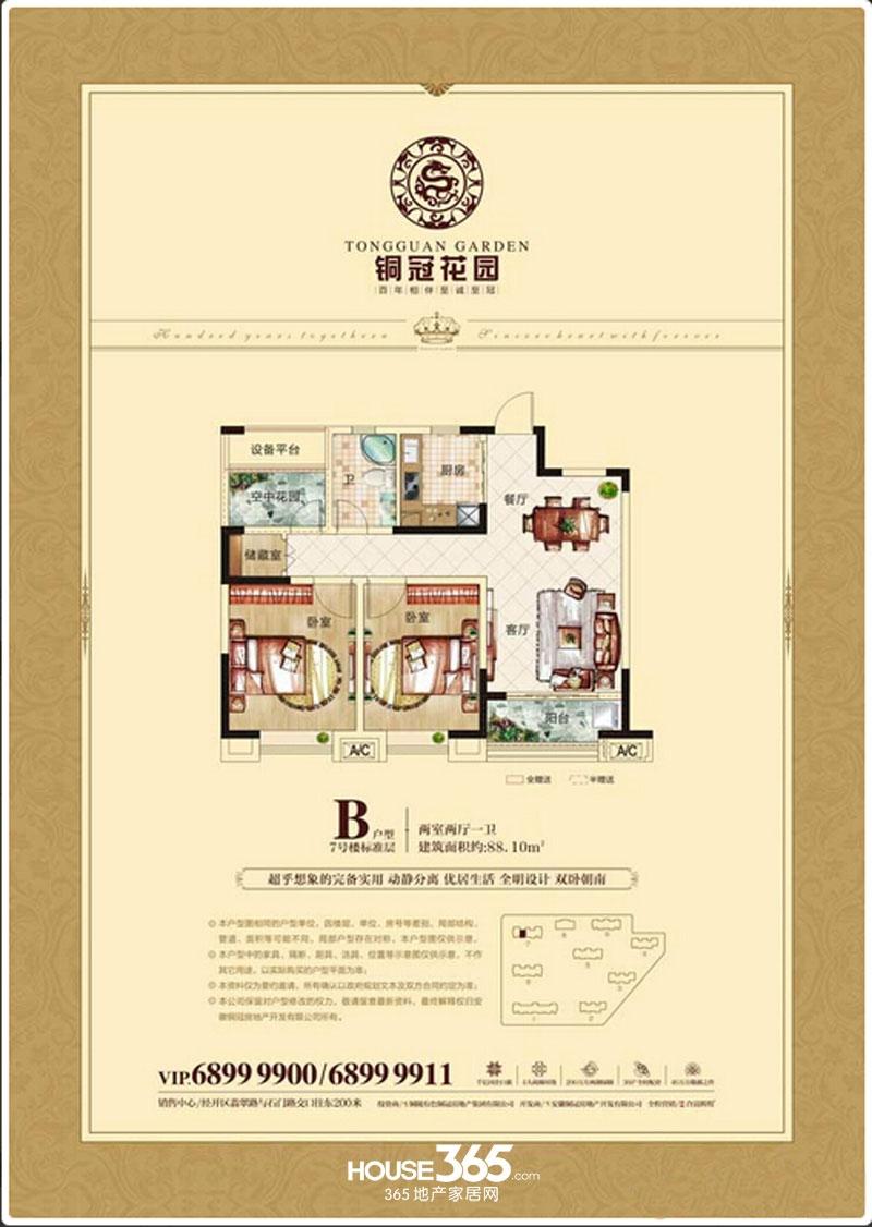 铜冠花园7#B户型标准层(88.10平米)