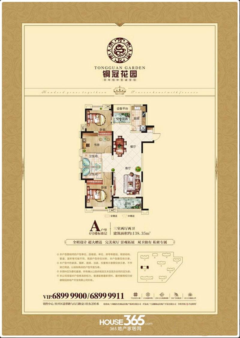 铜冠花园6#A户型标准层(138.35平米)