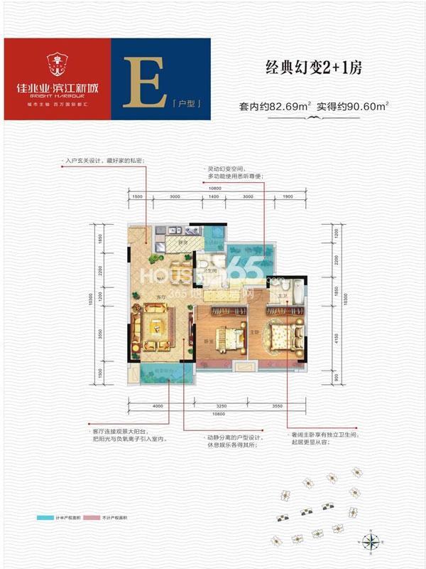 佳兆业滨江新城E户型2室2厅1厨2卫82.69㎡