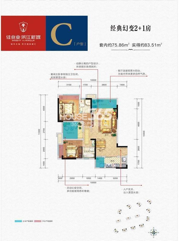 佳兆业滨江新城C户型2室2厅1厨2卫75.85㎡