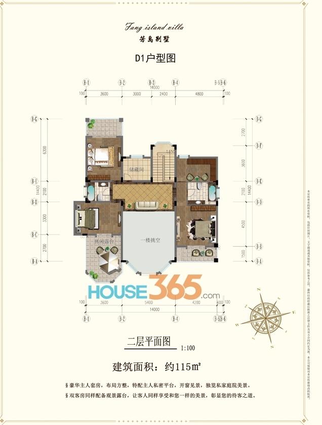 翡翠花園芳島別墅d1戶型二層平面圖