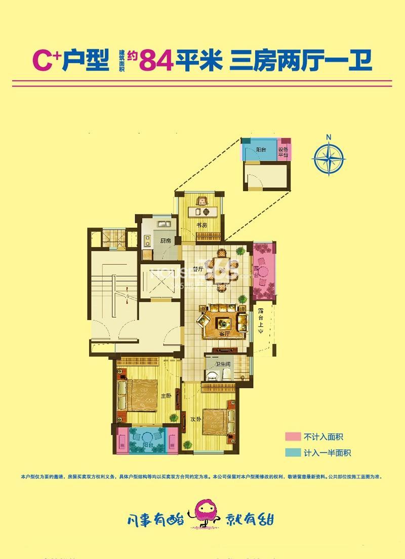 东田怡丰城7号楼C+戶型约84方户型图