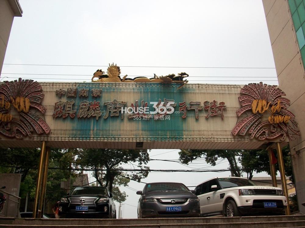 麒麟镇配套商业步行街实景图(9.5)