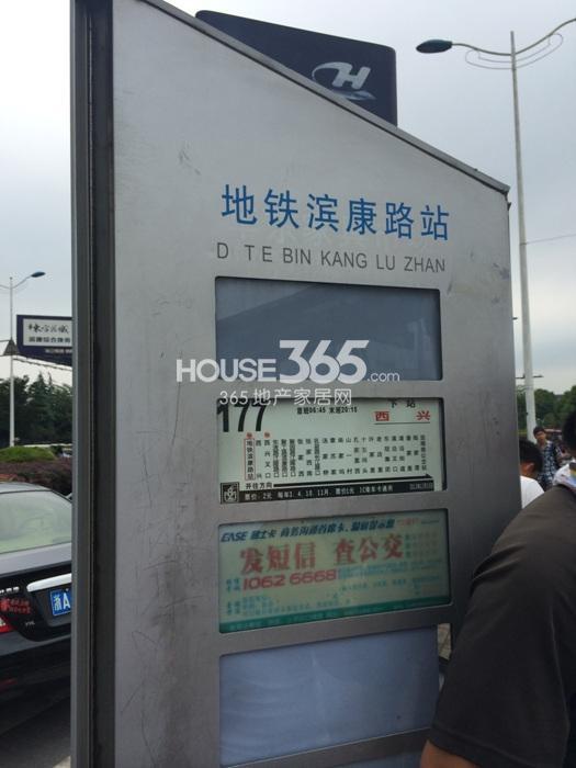 2014年9月瑞立东方花城项目周边地铁滨康路公交站