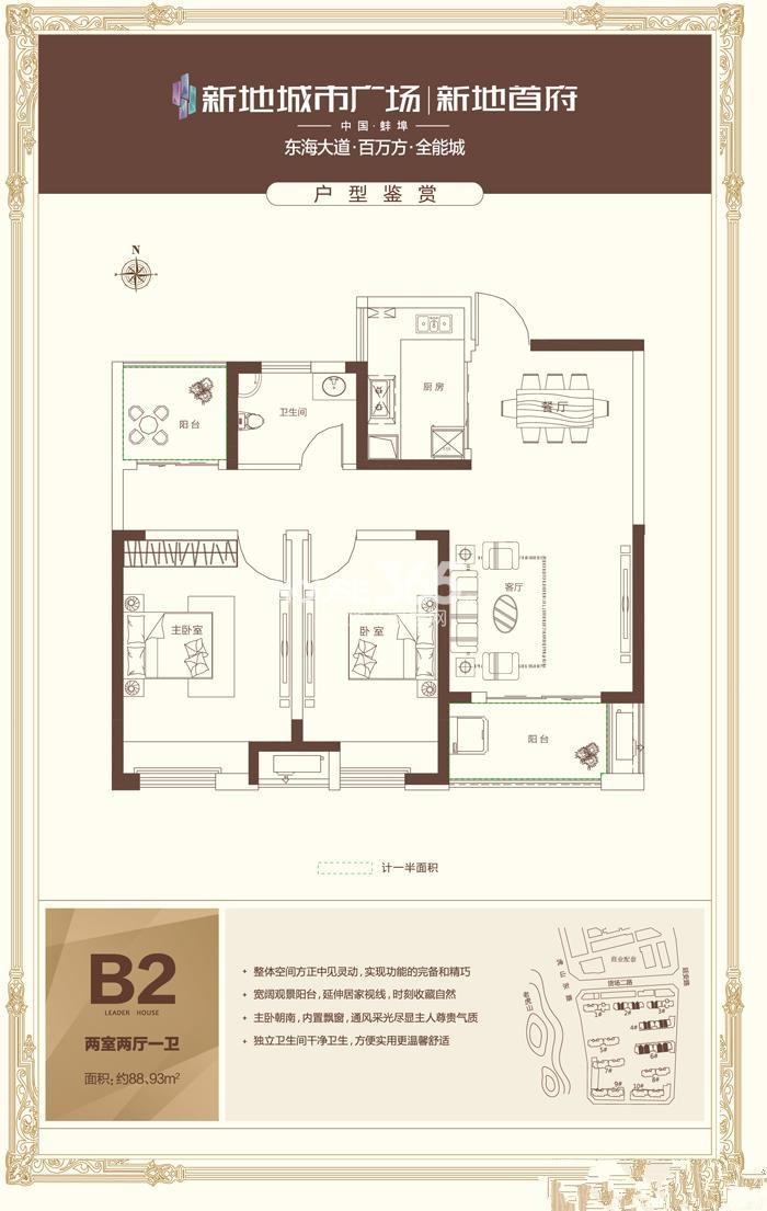 蚌埠新地城市广场 三室 106