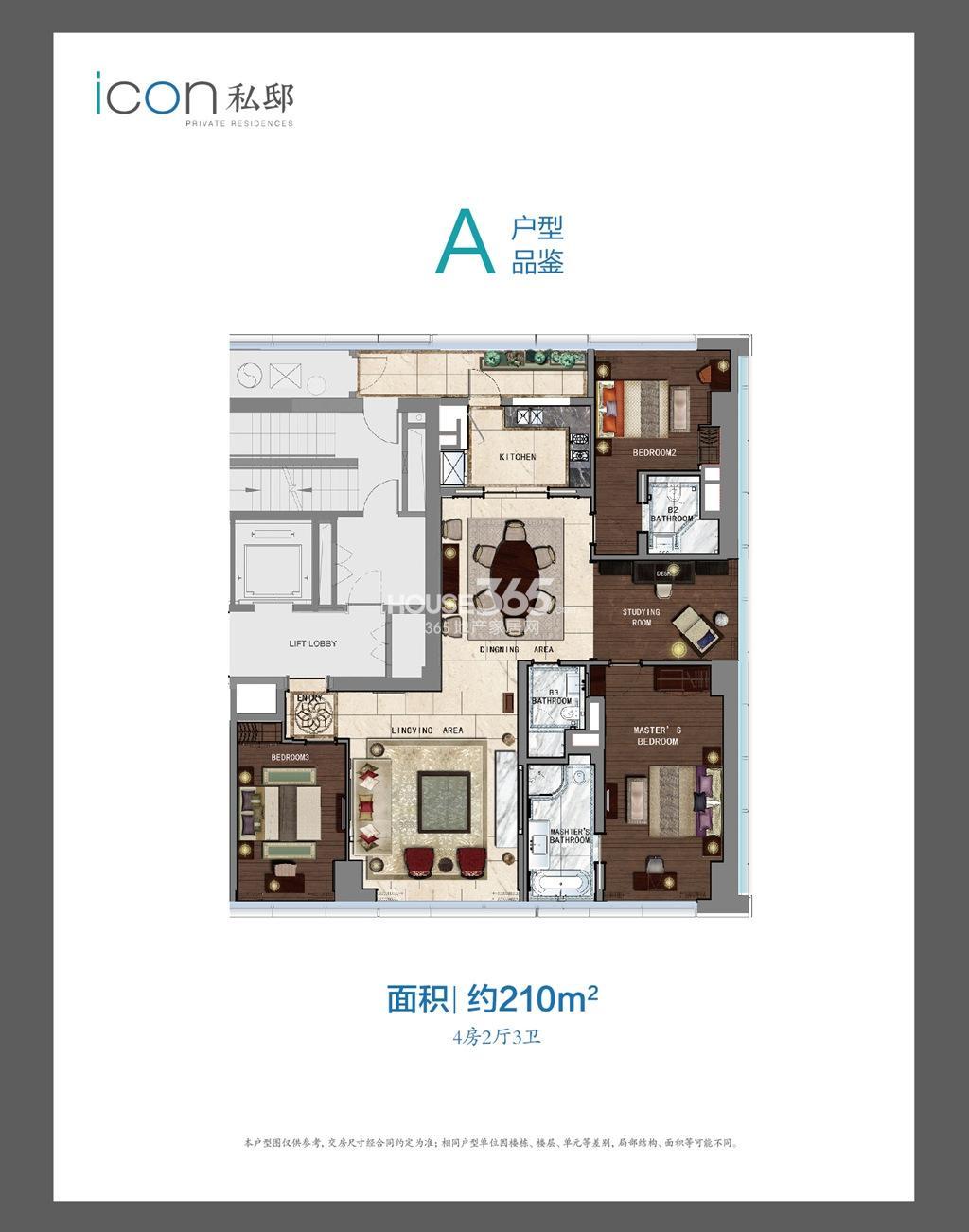 高德置地广场——ICON私邸210方A户型图