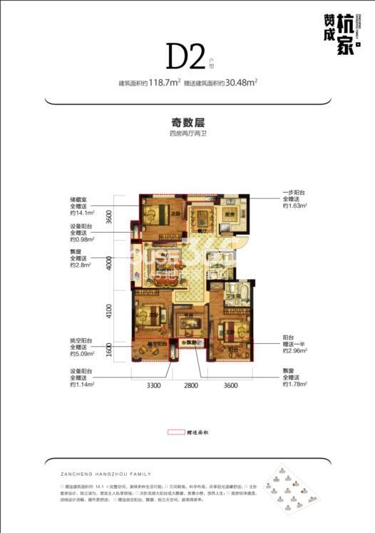 赞成杭家D2奇数层户型118.7方