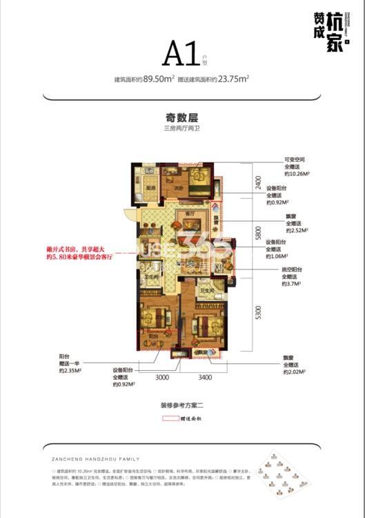 赞成杭家A1奇数层户型89.5方