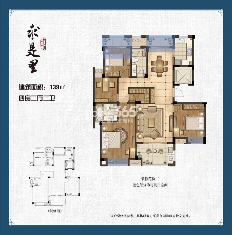 坤和求是里6、8、13、16号楼139方四房二厅二卫户型图
