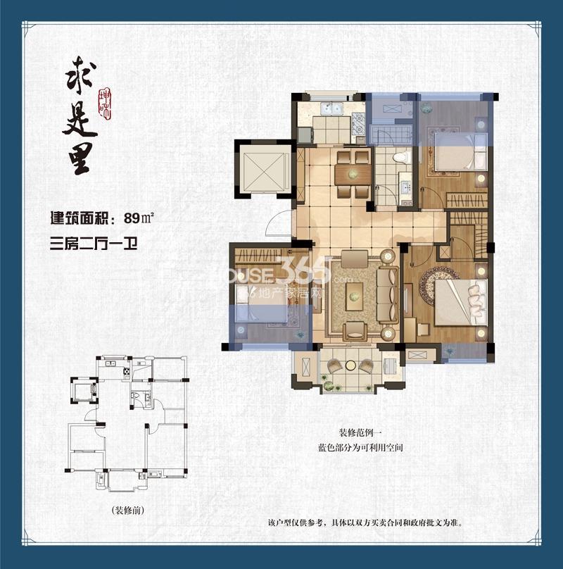 坤和和家园求是里5、10、18、19号楼89方三房二厅一卫户型图