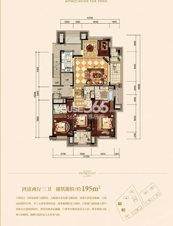 滨江钱塘印象项目8、11号楼D户型 195方 4房2厅3卫