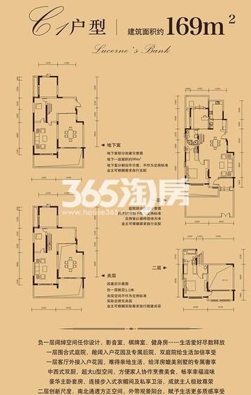 中铁琉森水岸C1户型169㎡4室3厅2卫2厨户型