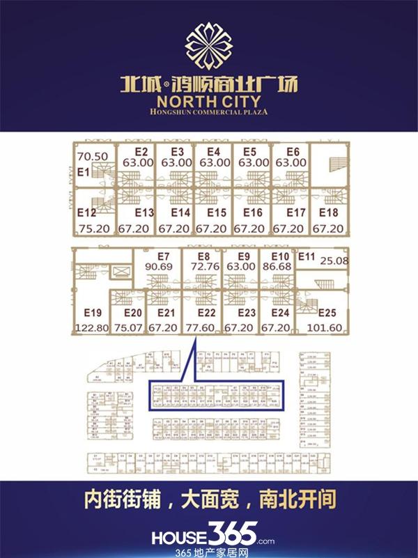 北城鸿顺商业广场E22户型图