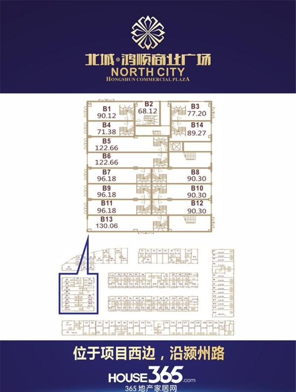 北城鸿顺商业广场B13户型图