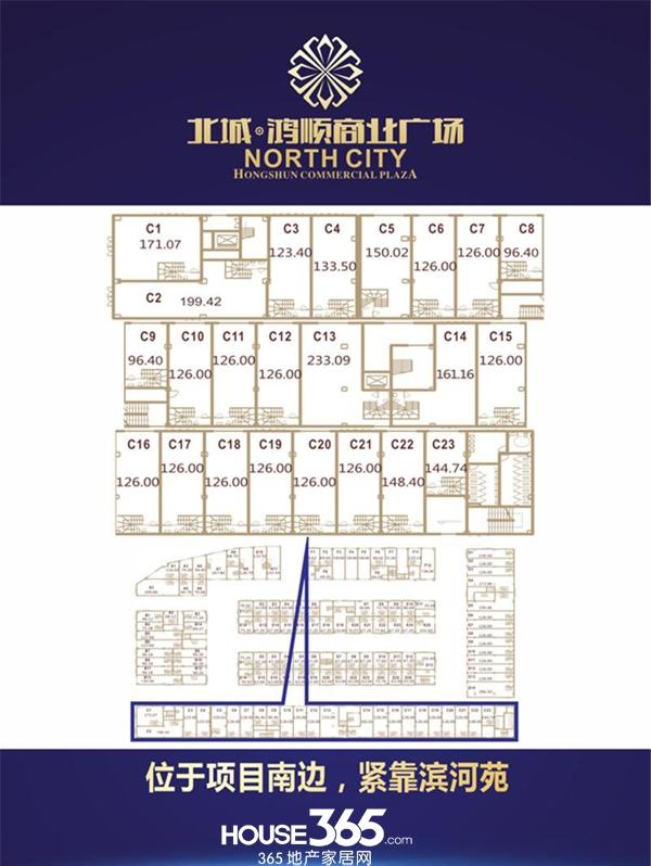 北城鸿顺商业广场C20户型图