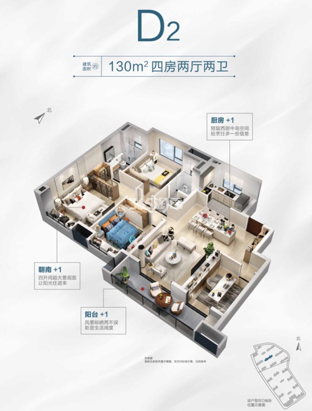 华侨城翡翠天域D2户型130㎡户型图