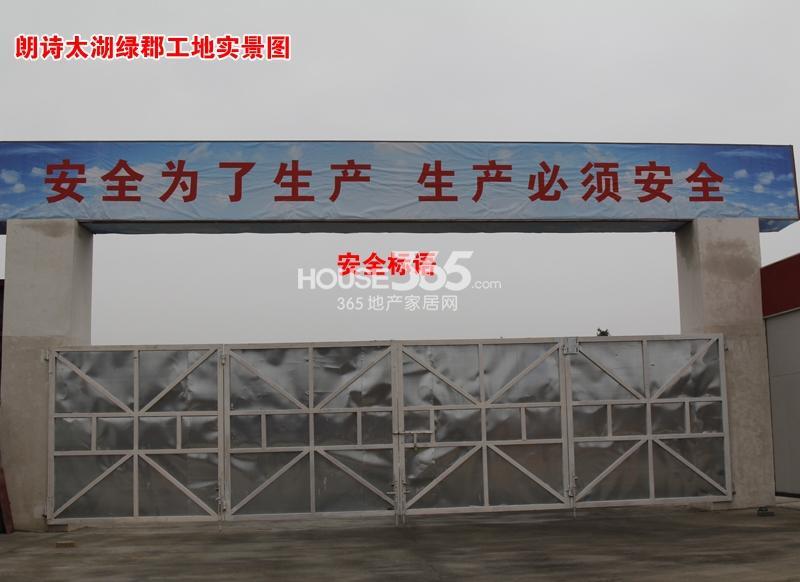 朗诗太湖绿郡工地实景图2015.1.20