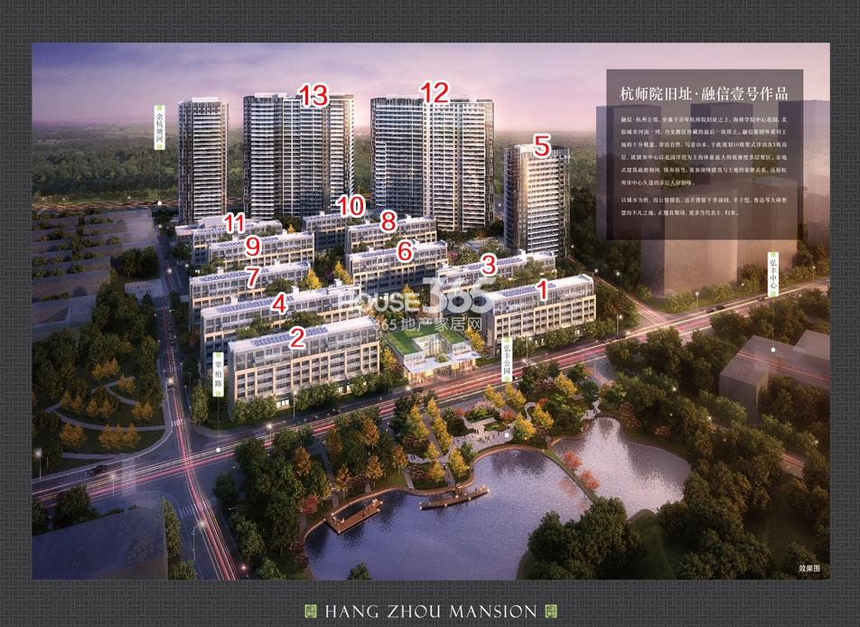融信杭州公馆鸟瞰图
