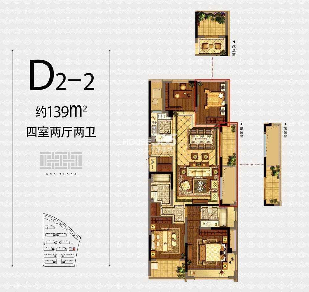 融信杭州公馆5号楼D2—2户型139方四室两厅两卫户型图