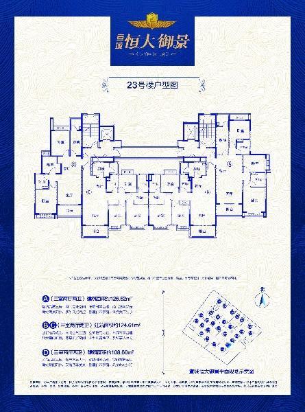 23号楼户型图
