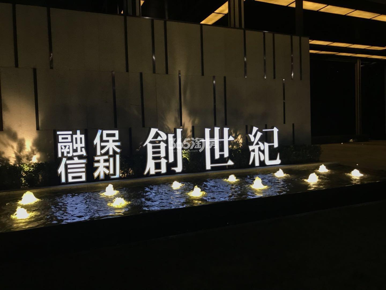 融信保利创世纪夜景售楼处实景图 2017年10月摄