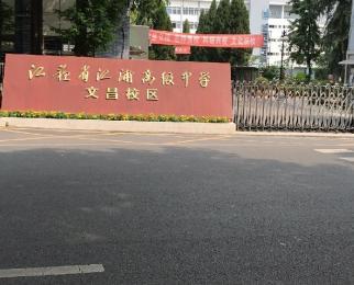 实验小学旁 沿街门面 跳高做两层 江浦繁华街道 文昌路