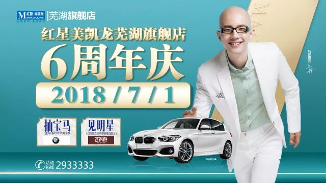 红星美凯龙芜湖旗舰店 6周年庆重磅来袭