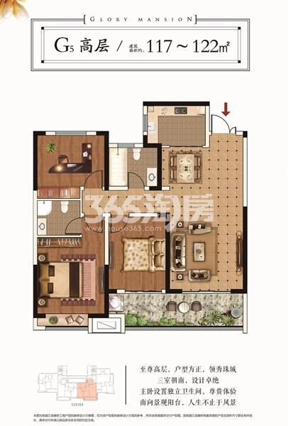 荣盛兰凌御府 G5高层户型 三室两厅两卫117-122㎡