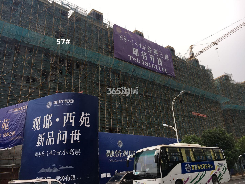融侨观邸西苑57号楼实景图(9.26)